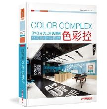 Color Complex - Space & Color Design