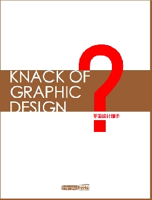 Knack of Graphic Design